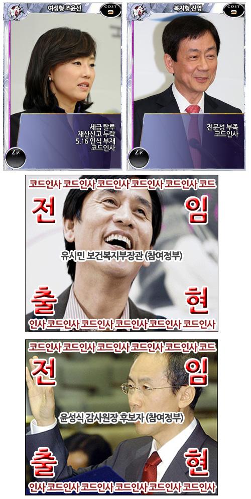 조윤선/진영