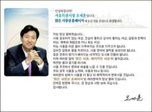 서울시장 오세훈
