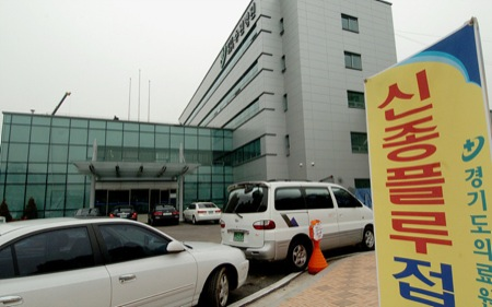 경기도의료원 수원병원