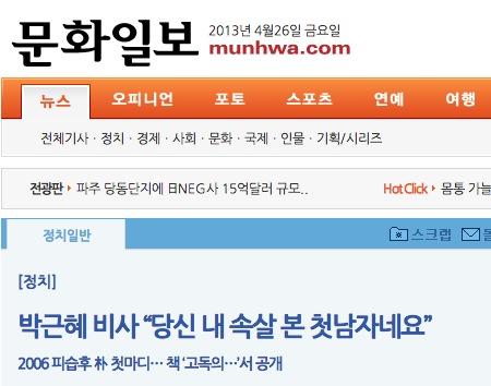 구국의 일념 윤창중을 낳은 민족정론 문화일보의 보도입니다