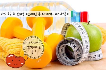 다이어트 잘하세요. ^^