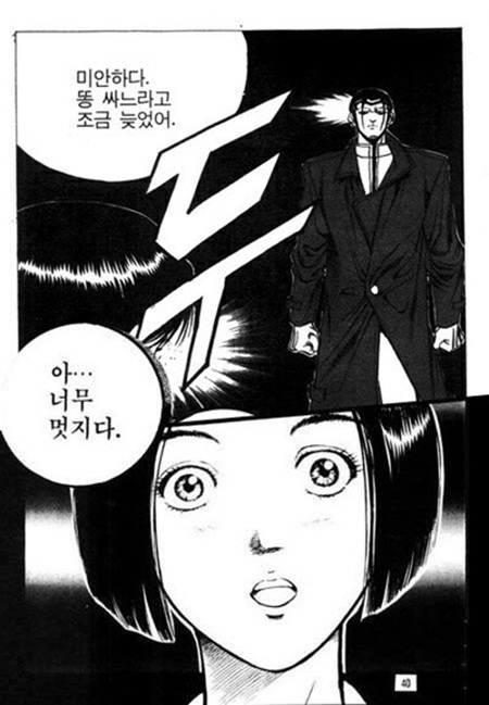 대한민국에서 일렉은 이런 존재랄까...