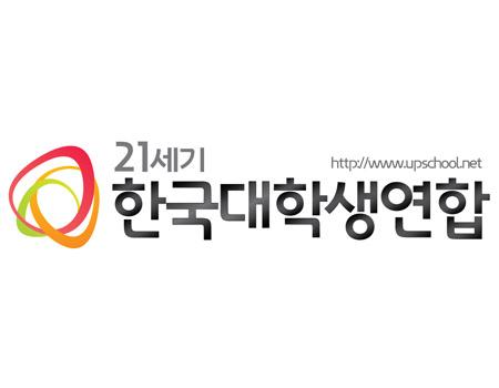 한대련의 로고