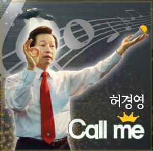 허경영 앨범자켓