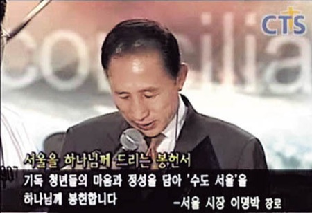이명박 서울 봉헌