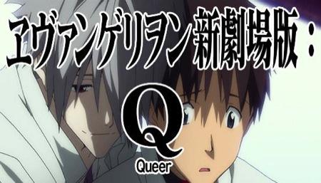 에반게리온 Queer