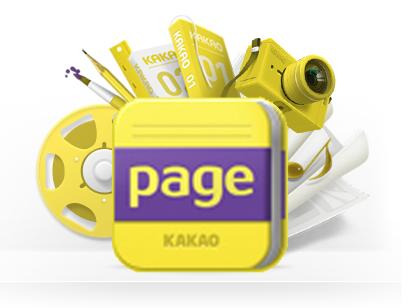 카카오페이지와 그 한계, 사용자는 무엇을 바라는가?