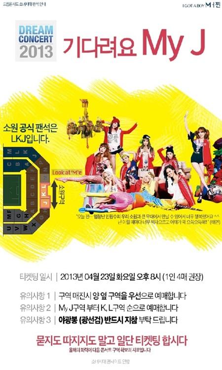 2013 드림콘서트 소녀시대 팬사이트 연합공지.