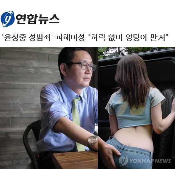 윤창중 기자회견 개드립 모음