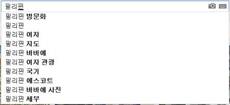 이유는 모르겠지만 구글의 자동완성 기능은 내 마음을 아는 것 같다…