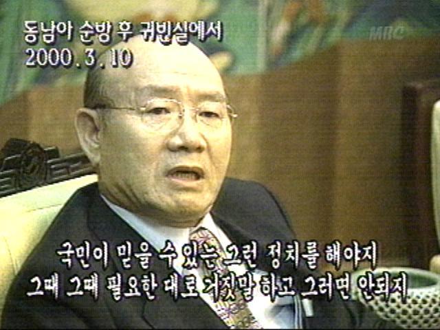 친북을 매도하는 현실에 분개한 전두환 전 대통령의 모습