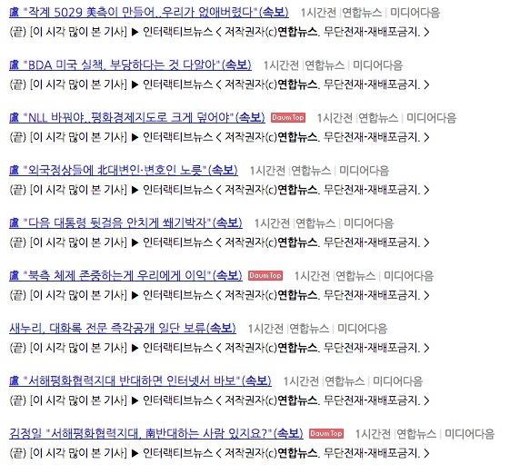 연합뉴스의 '속보 러시'