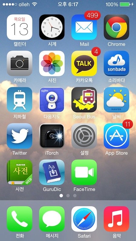 iOS 6 시절의 아이콘과 iOS 7의 새로운 아이콘이 뒤섞인 홈스크린. 무법천지.