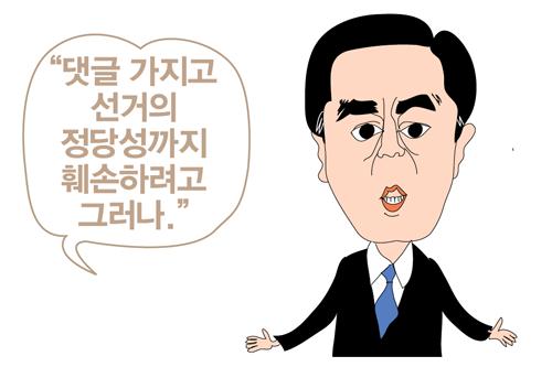 국정원 댓글 개입 촌철살인 모음