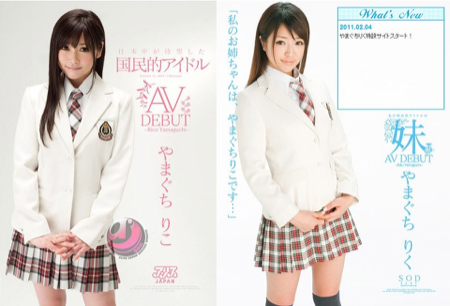자매의 동반 출연으로 화제가 된 일본의 AV. 교복을 착용했기 때문에 '아동·청소년 음란물'로 단속 대상이다.