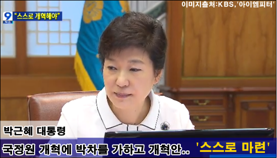 """(단독) 박근혜 """"국정원, 스스로 개혁해야"""" 발언에 각계 대환영"""