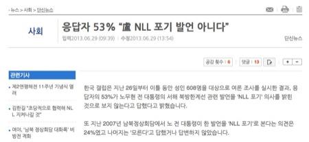더 많은 사람들이 노무현 대통령의 발언이 NLL 포기를 뜻하지 않는다고 응답했다.