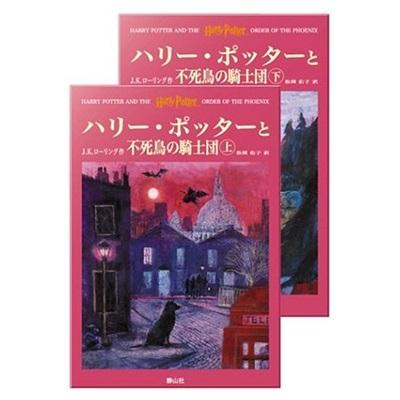 일본의 해리포터 소설책. 각 에피소드가 상하편으로 나뉘어져 있고 권당 2000엔, 즉 하나의 에피소드당 4000엔을 지불해야 살 수 있다.