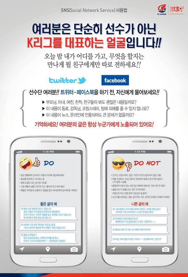 한국프로축구연맹(@kleague)이 제작한 소셜미디어 SNS가이드라인