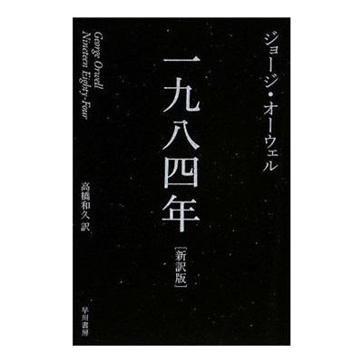 페이퍼 백에 해당하는 문고판도 만만치 않은 가격이다. SF소설로 유명한 하야카와 문고에서 나온 신역 은 900엔 정도 가격이다.