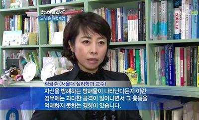인터뷰 중인 곽금주 교수