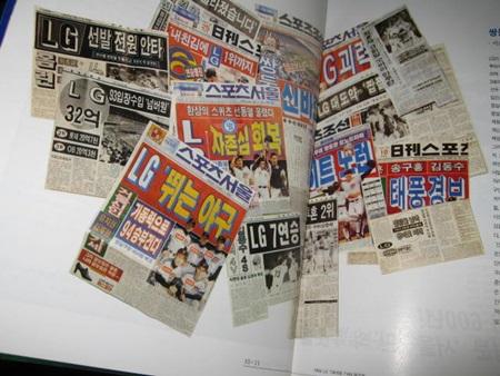 LG의 야구에는 찬사가 멈추지 않았다. 출처 http://blog.naver.com/jsprito64/60067233125