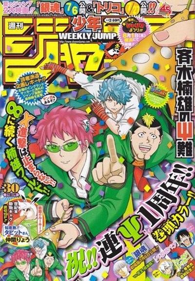 일본 대표하는 주간잡지인  권당 240엔 정도.