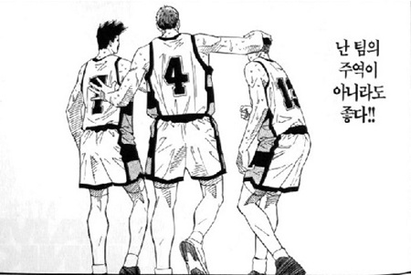 그리고 진정한 하나의 팀이 된다.