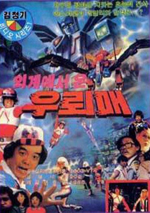 닌자전사 토비카게를 표절한 김청기의 (1986년)