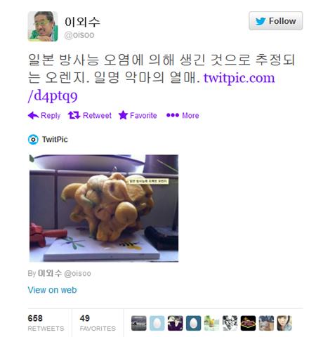 실제 이외수씨는 저걸 일본 방사능 돌연변이라고 트위터에 올렸다(...)