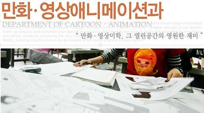 한국 대학 만화 교육의 잘못된 걸음과 나아갈 길
