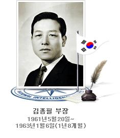 국정원 웹사이트에서 만나볼 수 있는 제 1대 중앙정보부 부장 김종필.