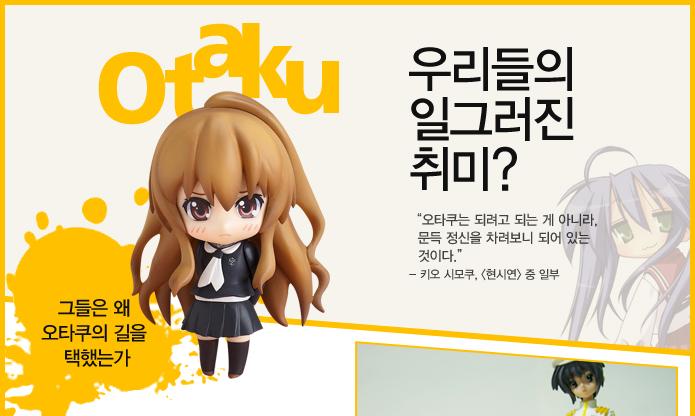 오타쿠에 대한 짧고 굵은 FAQ