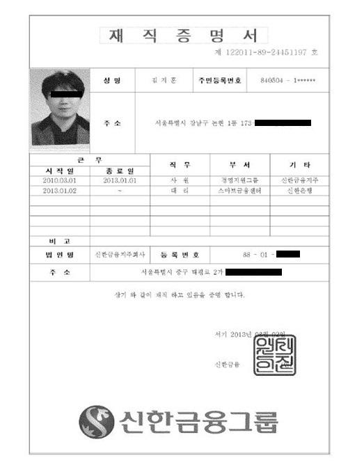 김지훈이라는 사람은 실존인물일까, 아니면 재직증명서를 도용당한 것일까.