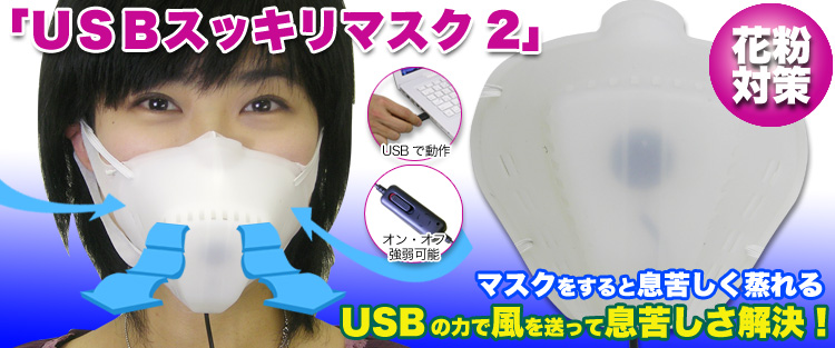 5_mask2