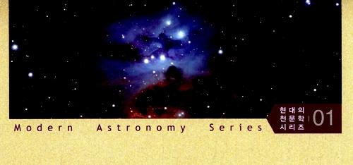 빅뱅이론에 맞서는 창조론자들의 과학개념 푹신푹신 반박
