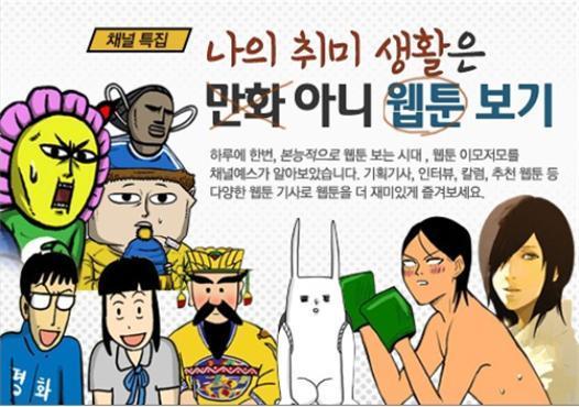 인기만화의 변화: 어린이들의 전유물에서 전국민의 공감물로