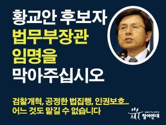 황교안_참여연대