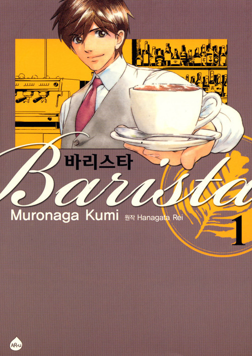 comics_barista_cover1