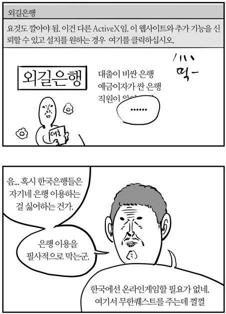 한국의 인터넷 뱅킹을 본 흔한 외국인의 반응 (출처 : 이말년씨리즈)