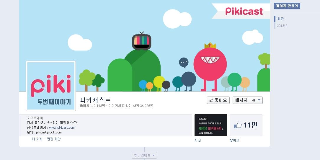 """피키캐스트의 피해자 코스프레 """"미제 페이스북이 우리를 탄압한다!"""""""