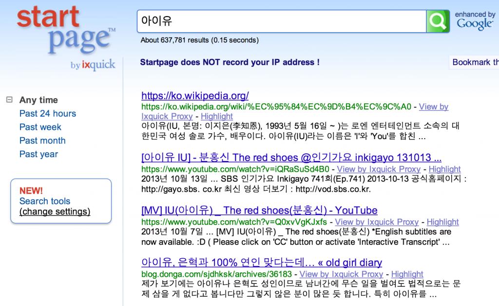 startpage 아이유