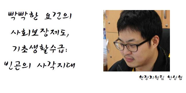 노숙인 지원 센터 안상협 복지사 인터뷰