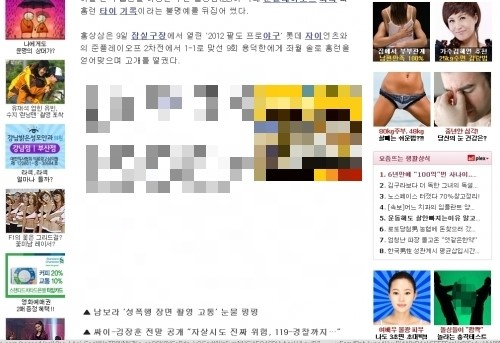 왠지 누르지 않으면 안 될 것 같은 언론사의 낯뜨거운 광고들.
