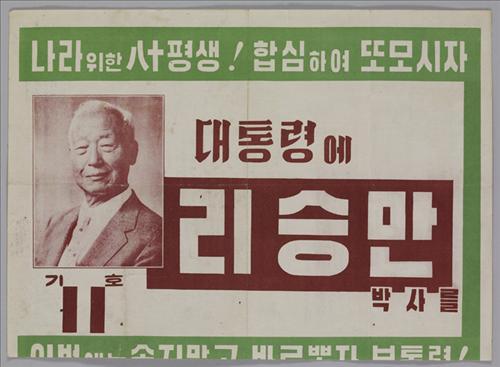 정상적인 인체에 있어선 안 될 것이 발견되면... (사진은 1960년 3월 15일 대선 포스터로 본문의 내용과는 관계가 없습니다.)