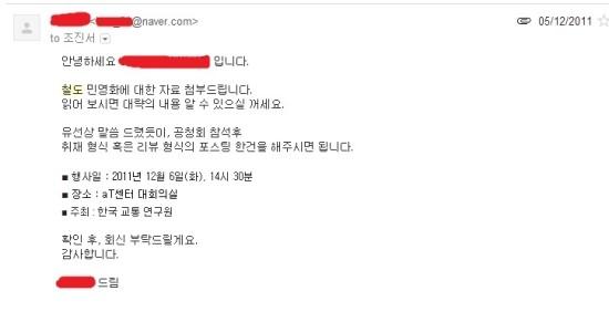 철도 민영화 파워블로거 포스팅 청탁의 추억