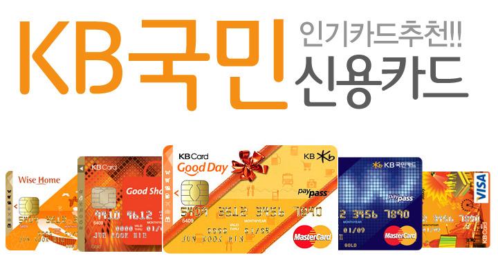 국민-농협-롯데 개인정보 유출 개드립 모음