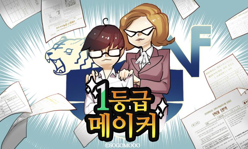 [단독] 게임 스타트업 새거모어스튜디오, '내 아이는 서울대생'으로 학부모 시장 공략