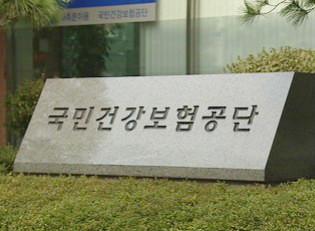 한국 건강보험제도의 5가지 문제