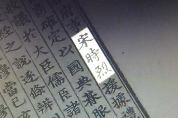 효종은 송시열을 필요로 했고, 이에 송시열은 내치로 화답한다. 그의 이름은 조선왕조실록에 무려 300번이나 실려 있다.